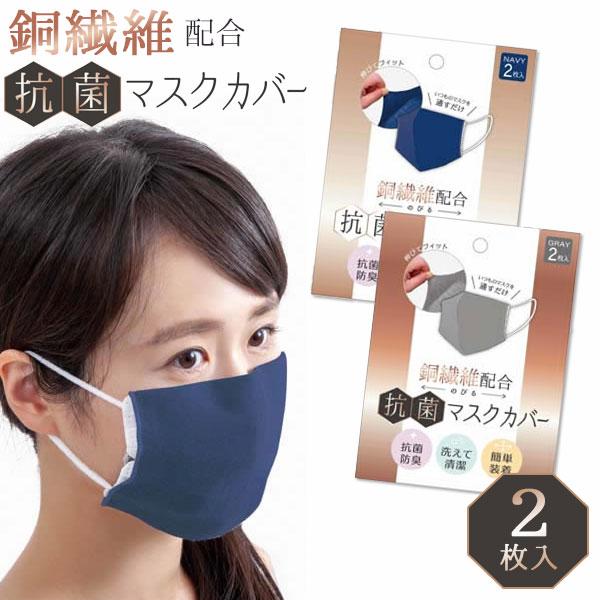 抗菌マスクカバー(銅繊維配合)
